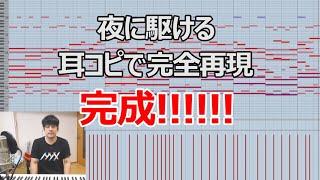 【遂に完成】「夜に駆ける」耳コピで完全再現できた!!!!!!!!【ゆゆうた】