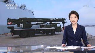 直击演训场:纵横深蓝砺长剑!中国海军舟山舰装载导弹全过程首度曝光 看最强战斗力是如何炼成的!|军迷天下 - YouTube