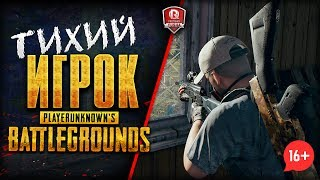16+ ASMR ● ТИХИЙ ИГРОК В PLAYERUNKNOWN'S BATTLEGROUNDS