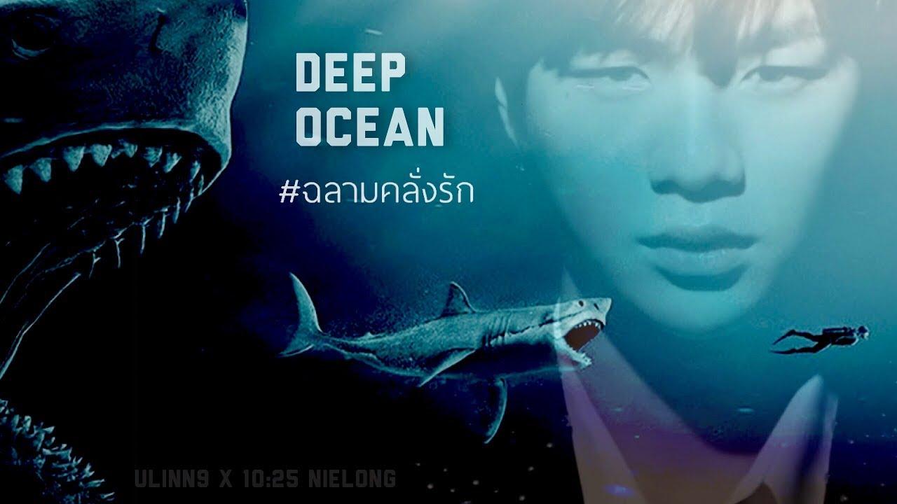 【TRAILER】 Deep Ocean : ฉลามคลั่งรัก🦈 #เนียลอง ver  #nielong #ongniel
