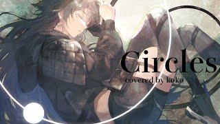 【歌ってみた】Circles / covered by 幸祜