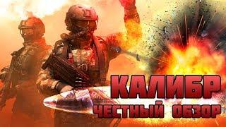 ЧЕСТНЫЙ ОБЗОР - Игра КАЛИБР - ЗБТ 2019