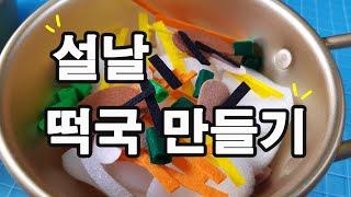 설날 떡국 만들기/유치원 어린이집 역할영역 교구/DIY…