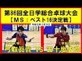 五十嵐史弥(早稲田大学) VS 弓取眞貴(中央大学) 卓球 全日学2019 男子シングルス16決定戦