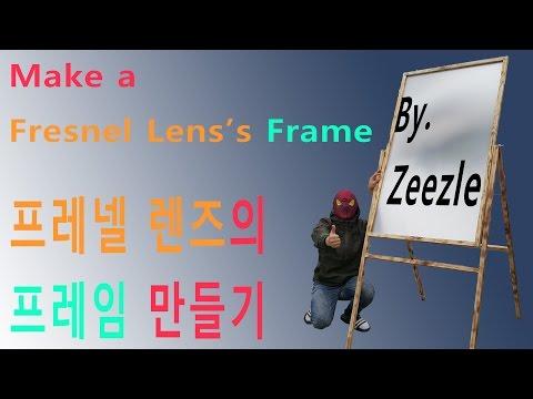 [제작] 프레넬 렌즈 틀 만들기 (Fresnel Lens Frame)