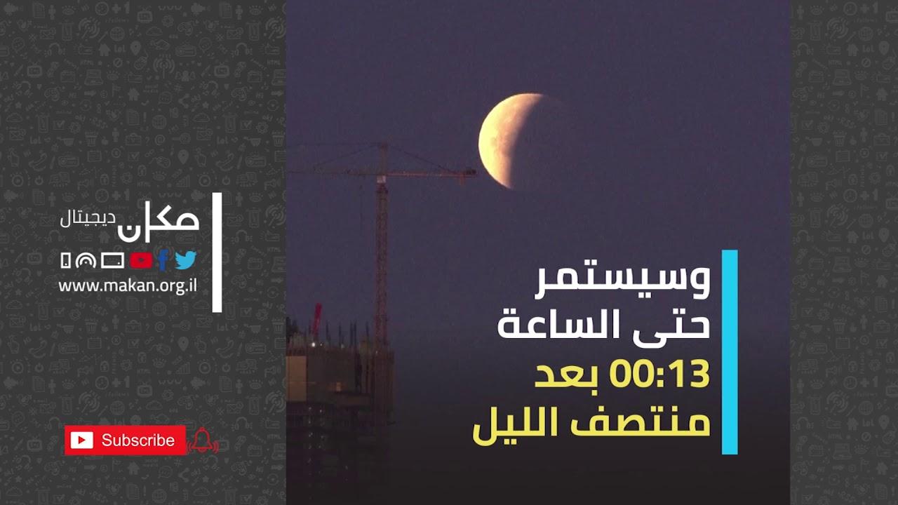 يوم الجمعة  27.7.2018    اطول خسوف للقمر في القرن الـ 21