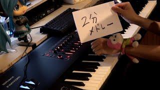 【ピアノ】2分メドレー(2 minutes medley)