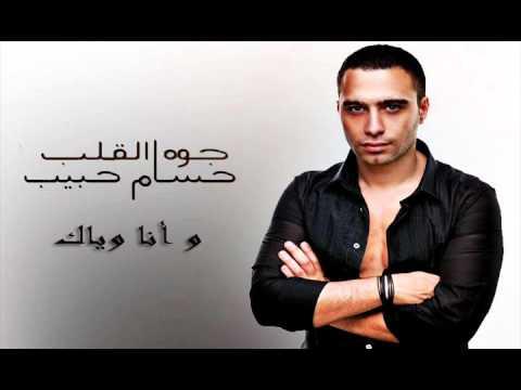 حسام حبيب - و أنا وياك / Hossam Habib - W Ana wayak