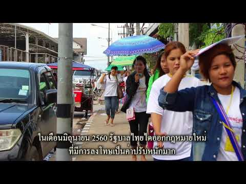 Realities and Change: Migrant women from Myanmar tell their stories (Burmese with Thai subtitles)