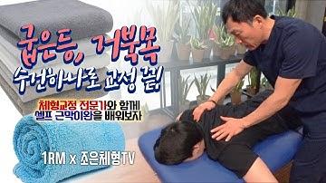 혼자서 척추정렬 맞추는 방법 (편집노동에 시달린 물구나무맨의 체형교정)