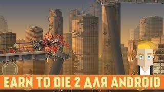 Earn to Die 2 для Android - продолжение зомби-мясорубки