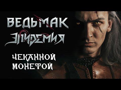 Эпидемия  - Чеканной Монетой (Ведьмак / Toss A Coin To Your Witcher russian cover)