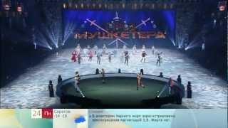 Ледовое шоу ТРИ МУШКЕТЕРА - репортаж о премьере. 1 канал