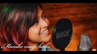 Manike Mage Hithe | මැණිකේ මගේ හිතේ | Official Cover - Yohani & Satheeshan