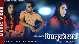 Pipaluko Chhaya - Prem Kumar & Laxmi Pariyar   Nepali Song 2076/2020