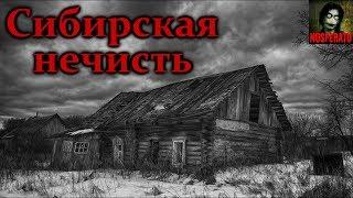 Истории на ночь - Сибирская нечисть