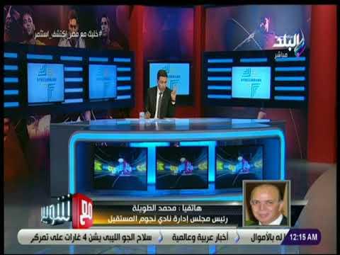 محمد الطويلة يعلن أخر التطورات في ازمة انتقال ابراهيم حسن من الاسماعيلي لنادي الزمالك