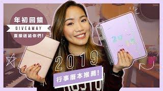 有禮物! 2019行事曆/手帳本推薦! 這些格式的英文怎麼說?