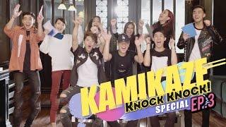 [Knock Knock] Special ep.3 : ด่านสุดท้ายตัดสิน! คู่ฟินคู่ไหนคือที่สุด!