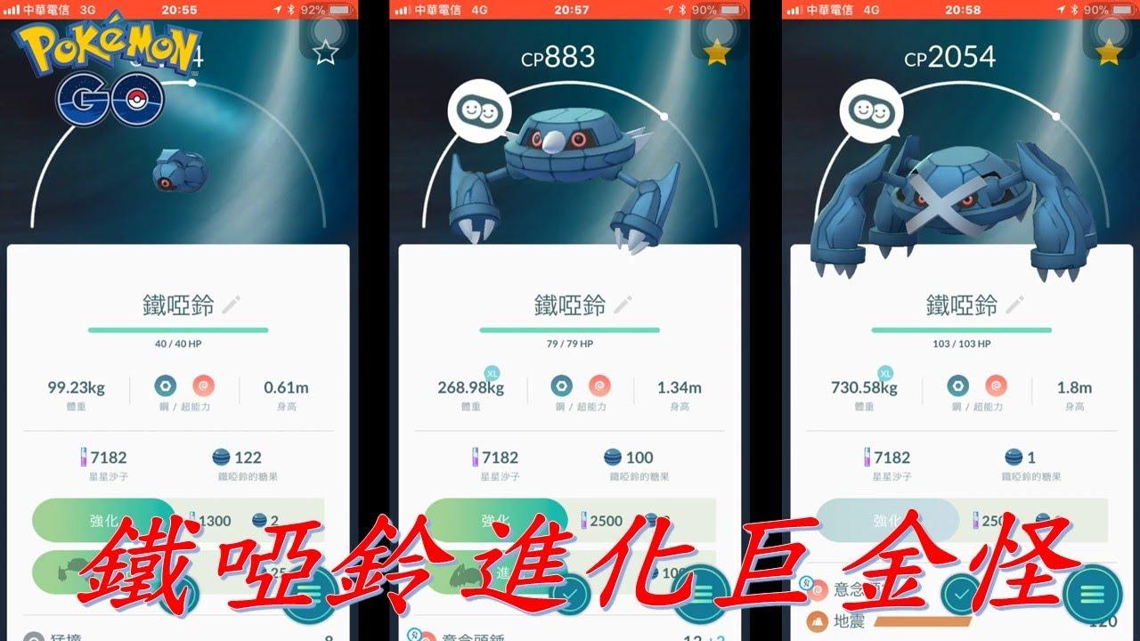 捕獲鐵啞鈴進化成巨金怪pokemon go - YouTube