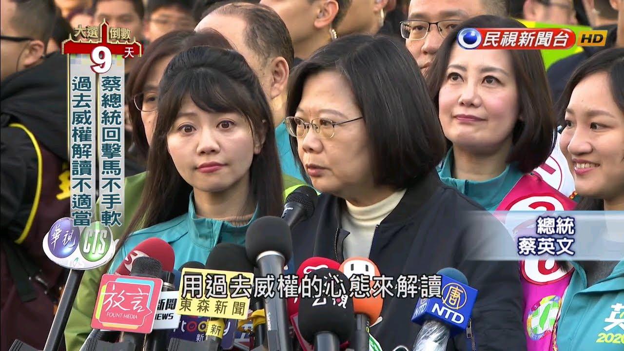 民進黨新波競選廣告 主打二次返鄉-民視新聞 - YouTube
