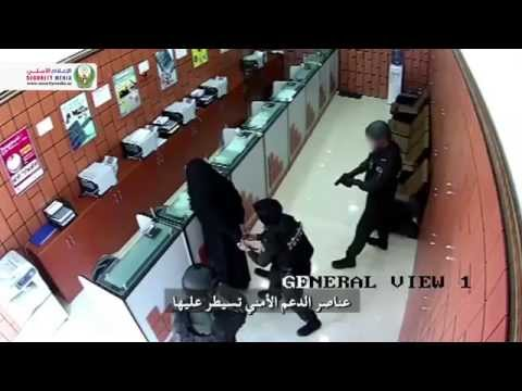 ‪Abu Dhabi‬ Police arrest woman as she tries to rob exchange