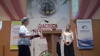 День чеченской литературы в Кривом Роге 2016 года