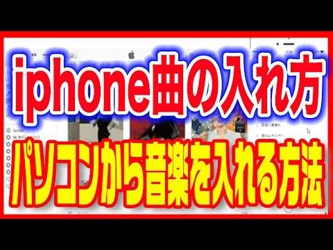 【アイフォン】曲の入れ方・パソコンから音楽を入れる方法(iTunes)