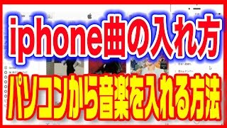 【アイフォン】曲の入れ方・パソコンから音楽を入れる方法(iTunes) thumbnail