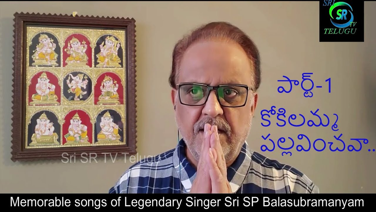 Legendary Singer శ్రీ SP Balu గారి జ్ఞాపకాలు -1//కోకిలమ్మ movie.పల్లవించవా సాంగ్ // Sri SR TV Telugu