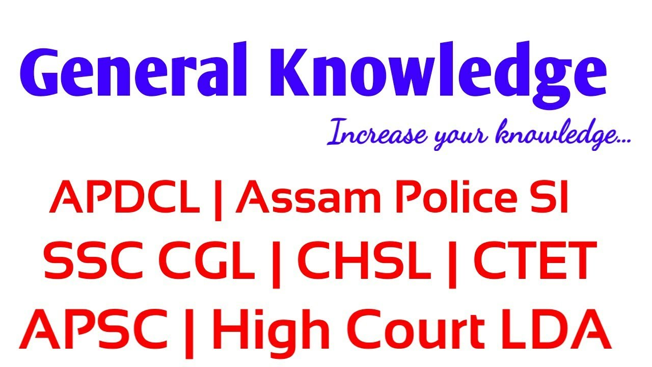General knowledge easy quiz/APSC treasury officer /High Court EXAM /APDCL  /ASSAM POLICE /SSC