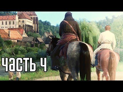 Kingdom Come: Deliverance Прохождение На Русском #4 — СЛАВНОЕ СРЕДНЕВЕКОВЬЕ!
