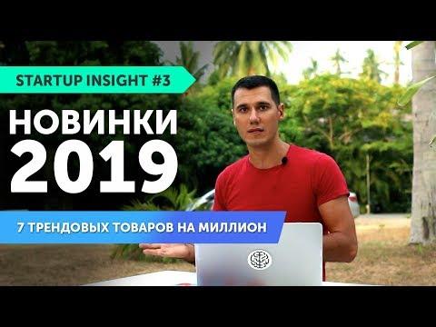 Новинки 2019! 7 трендовых товаров на миллион