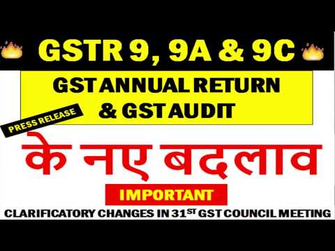 GSTR 9 & 9C के नए बदलाव, GST ANNUAL RETURN & GST AUDIT MAJOR CHANGES, GST NEW UPDATES , #GST