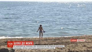 На Запоріжжі до травневих свят перекрили всі під їзди на Азовське узбережжя