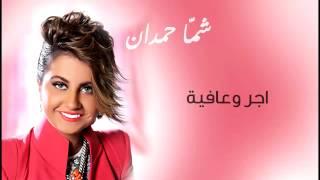 شمه حمدان - أجر و عافية (حصريا) | 2014