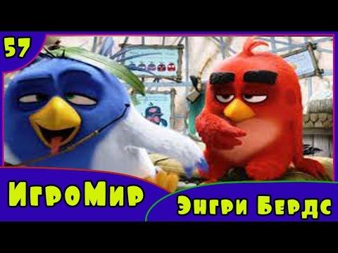Игры энгри бердз онлайн, играть бесплатно в Angry Birds