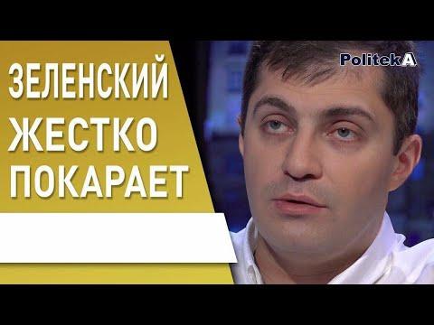 САКВАРЕЛИДЗЕ: Зеленский обязан посадить Порошенко