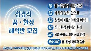 꿈해석 승용차 버스 수돗물  / 꿈해몽 / 예닮TV / 최승목사