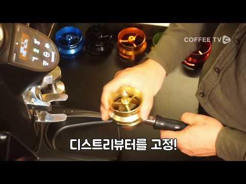 【커피TV】 신박한 디스트리뷰터 'Twister for Barista'