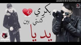 cheb amine 31 2017 bekri kounti bin ydiya by mnę bss
