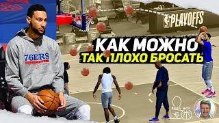 БЭН СИММОНС: ЧТО НЕ ТАК С ОДНИМ ИЗ САМЫХ РАЗНОСТОРОННИХ ИГРОКОВ НБА?! / Дэвин Букер в плей-офф НБА