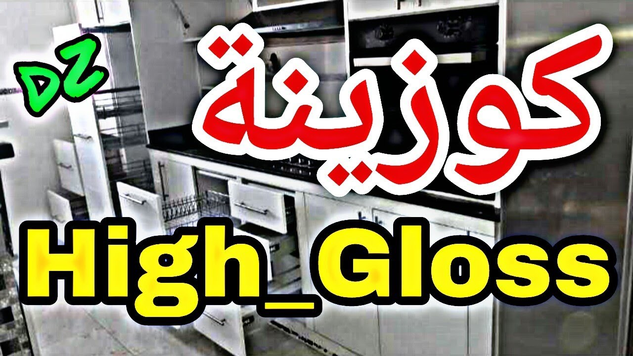 Cuisine En High Gloss Blanche كوزينة Youtube