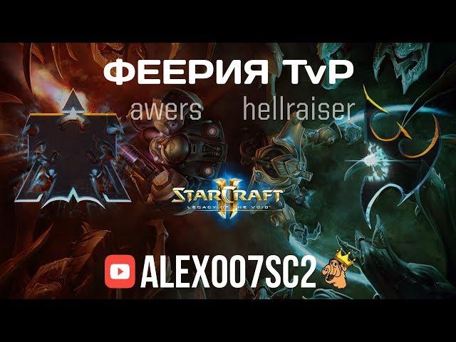Феерия TvP в StarCraft 2: Шоуматч Awers vs HellraiseR