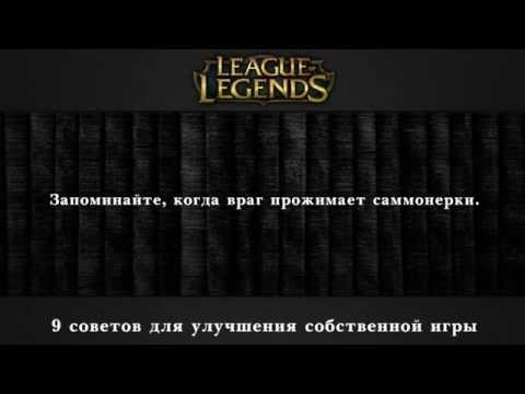 видео: 8 советов league of legends