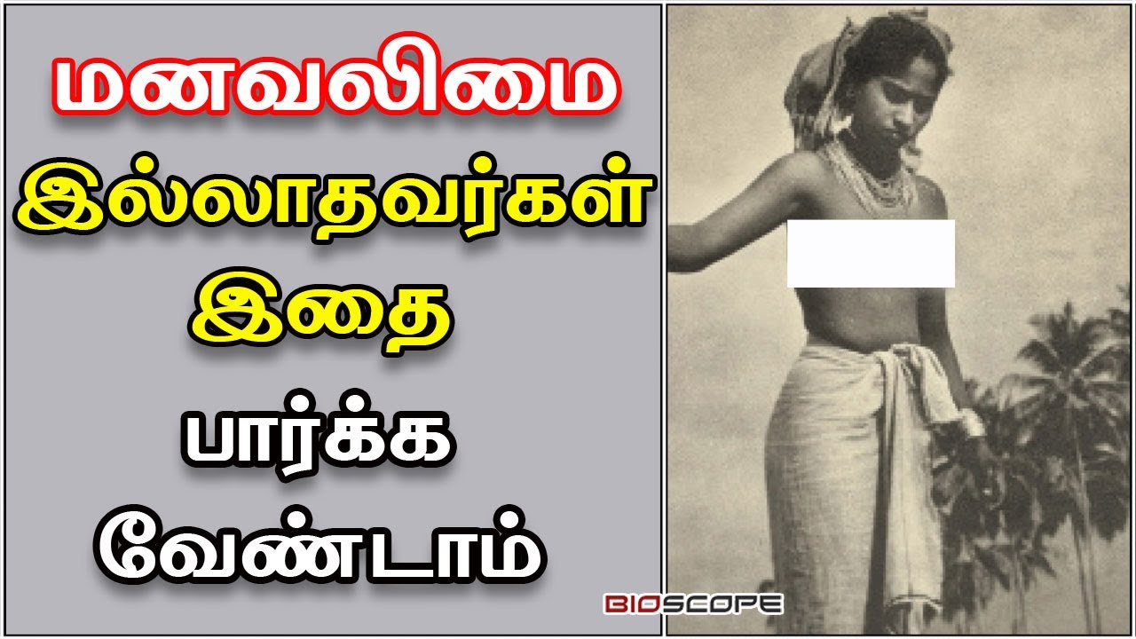 Download மனவலிமை இல்லாதவர்கள் இதை பார்க்க வேண்டாம் | Varalaru | தமிழ் | Bioscope