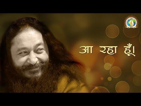 आ रहा हूँ || Motivational & Spiritual DJJS Bhajan