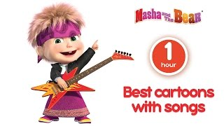 Masha and The Bear  Best cartoons with songs! Cartoon compilation for kids (1 hour)