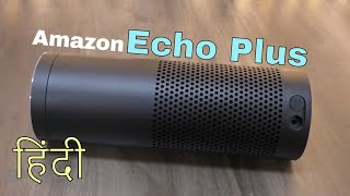 Amazon Echo Plus review, comparison with Echo Dot and more (in Hindi)