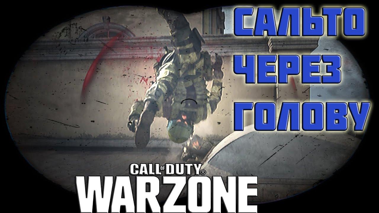 Выпуск #5 ➤ Call Of Duty WarZone ➤ Крутим сальто ➤ Лучшие моменты ➤ Приколы ➤ Баги ➤ Фейлы ➤ Мемы